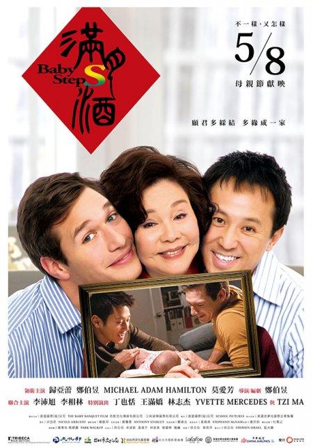 ดูหนังฟรีออนไลน์ Baby Steps (2015) รักต้องอุ้ม HD