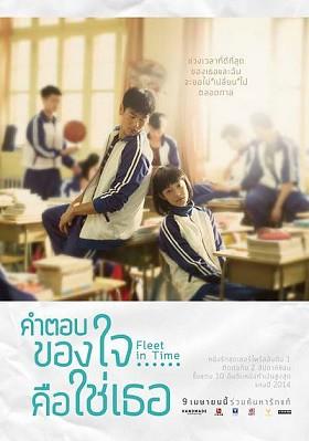 ดูหนังออนไลน์ฟรี Fleet of Time (2015) คำตอบของใจ…คือใช่เธอ HD พากย์ไทย ซับไทย