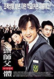 ดูหนังฟรีออนไลน์ My Boss My Hero (2001) สั่งเจ้าพ่อไปเรียนหนังสือ HD