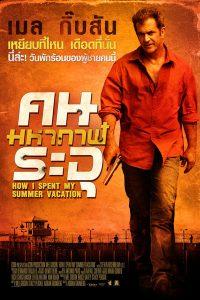 ดูหนังฟรี 4K Get the Gringo (2012) คนมหากาฬระอุ พากย์ไทยเต็มเรื่อง