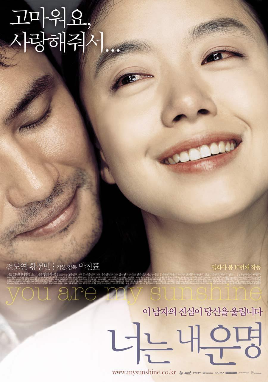 ดูหนังออนไลน์ You Are My Sunshine (Neoneun nae unmyeong) (2005) เธอเป็นดั่งแสงตะวัน เต็มเรื่องพากย์ไทย ซับไทย