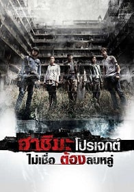 Hashima Project (2013) ฮาชิมะ โปรเจกต์ ไม่เชื่อ ต้องลบหลู่ HD มาสเตอร์
