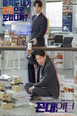 ดูซีรี่ย์เกาหลี Kkondae Intern นายสุดเนี้ยบกับอินเทอร์นเก๋าา HD ซับไทย