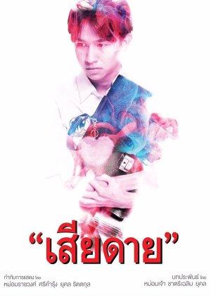 Daughters (2020) เสียดาย ดูซีรี่ย์ไทย HD (จบเรื่อง)