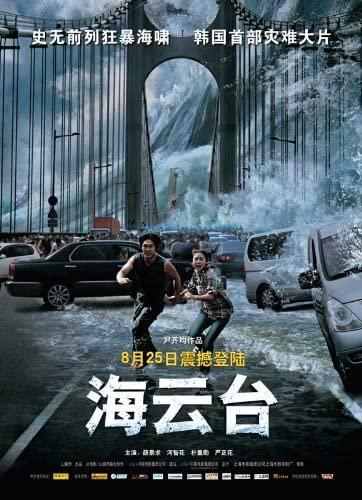Haeundae (Tidal Wave) (2009) แฮอุนแด มหาวินาศมนุษยชาติ ซับไทย พากย์ไทย เต็มเรื่อง