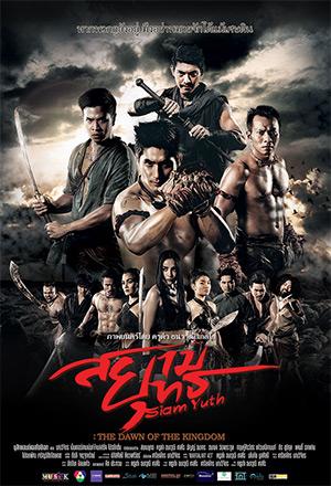 สยามยุทธ Siam Yuth: The Dawn of the Kingdom เต็มเรื่อง