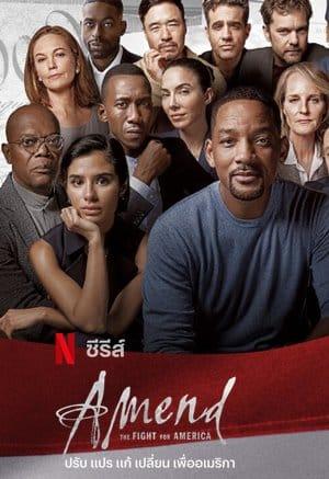 ดูซีรี่ย์ Netflix Amend: The Fight for America (2021) ปรับ แปร แก้ เปลี่ยน เพื่ออเมริกา HD ซับไทย เต็มเรื่อง