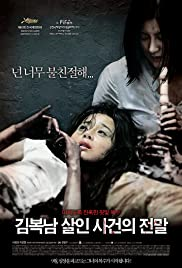 ดูหนังเอเชีย หนังเกาหลี Bedevilled (2010) HD พากย์ไทย ซับไทย