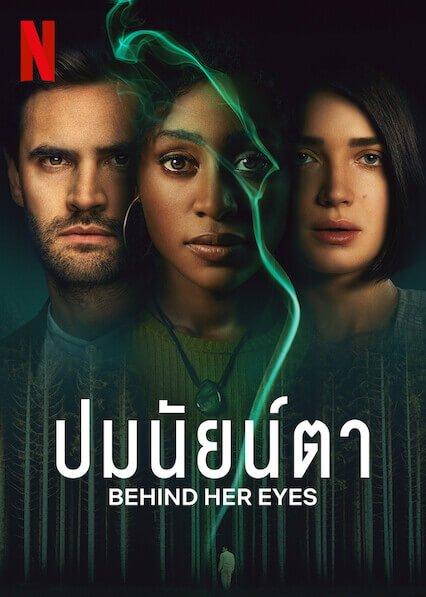ดูซีรี่ย์ Netflix Behind Her Eyes (2021) ปมนัยน์ตา