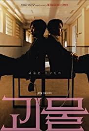 ซีรี่ย์เกาหลี Beyond Evil Season 1 (2021) ซับไทย มาสเตอร์ HD