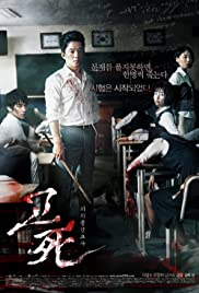 ดูหนังฟรีออนไลน์ Death Bell (2008) ปริศนาโรงเรียนมรณะ พากย์ไทย ซับไทย เต็มเรื่อง
