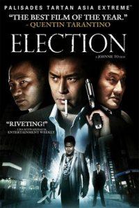 ดูหนังฟรีออนไลน์ Election (2005) ขึ้นทำเนียบเลือกเจ้าพ่อ HD พากย์ไทย ซับไทย เต็มเรื่อง
