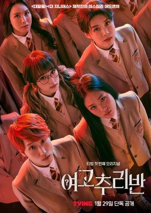 ดูซีรี่ย์เกาหลี Girls High School Investigation Class (2021) ซับไทย