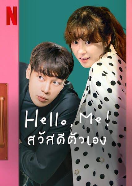 ดูซีรี่ย์ Netflix Hello, Me!: สวัสดีตัวเอง (2021) ซับไทย ซีรี่ย์เกาหลี ดูฟรี