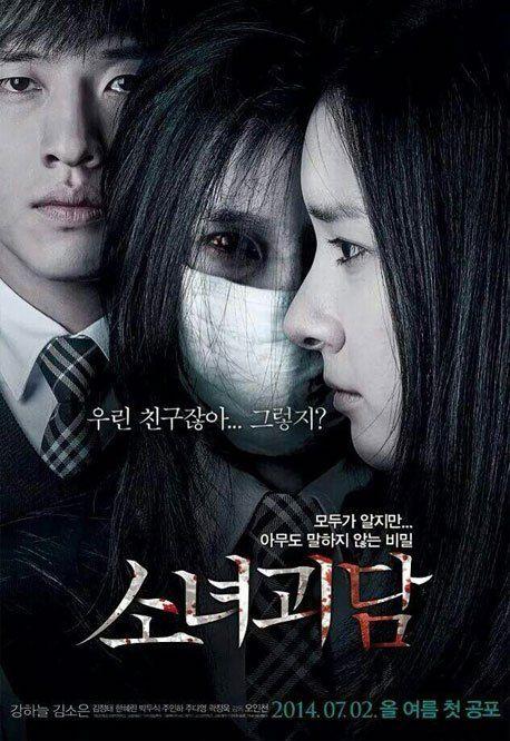 ดูหนังผีญี่ปุ่น Mourning Grave (Sonyeogoedam) (2014) เต็มเรื่อง