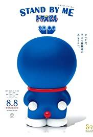 หนังฟรีออนไลน์ Stand by Me Doraemon (2014) โดราเอมอน เพื่อนกันตลอดไป พากย์ไทย