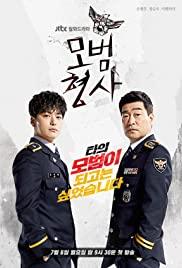 ดูซีรี่ย์ออนไลน์ ซีรี่ย์เกาหลี The Good Detective (2020) คู่หูคดีเดือด ซับไทย