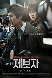 WHISTLE BLOWER หนังเกาหลี