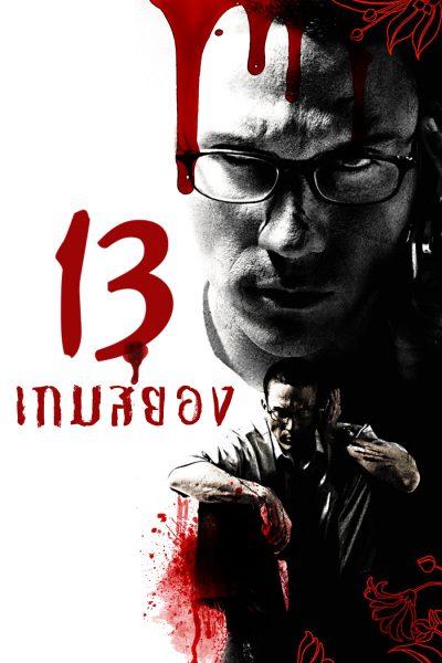 ดูหนังไทย 13 bevoled (2006) 13 เกมสยอง มาสเตอร์ HD หนังผีออนไลน์ เต็มเรื่อง