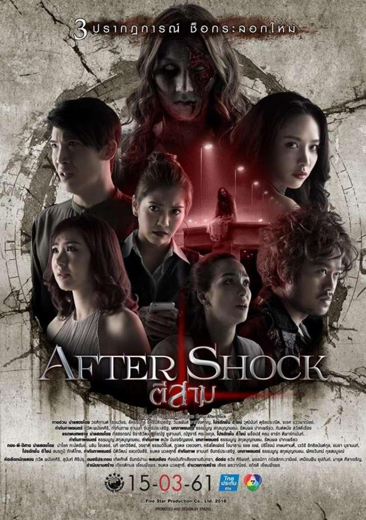 ดูหนังฟรีออนไลน์ 3 AM Aftershock (2018) ตี 3 อาฟเตอร์ช็อก เต็มเรื่อง