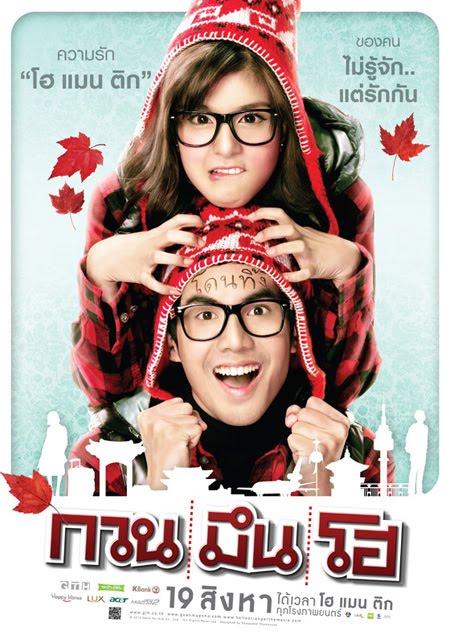 ดูหนังไทย Hello Stranger (2010) กวน มึน โฮ