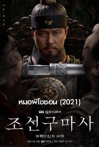 ดูซีรี่ย์เกาหลี Joseon Exorcist (2021) หมอผีโชซอน ตอน 1-16 (จบ) ซับไทย