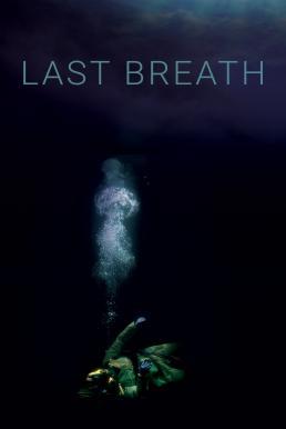 ดูหนังฟรีออนไลน์ LAST BREATH (2019) ลมหายใจสุดท้าย HD เต็มเรื่อง