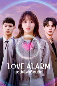 ดูซีรี่ย์เกาหลี ซีรี่ย์ออนไลน์ Love Alarm Season 2 (2021) แอปเลิฟเตือนรัก 2 HD พากย์ไทย ซับไทย Soundtrack