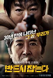 ดูหนังฟรีออนไลน์ The Chase (2017) ล่าฆาตกรวิปริต