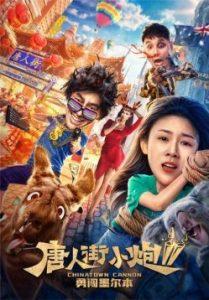 ดูหนังจีน Chinatown Cannon 2 (2020) รีบไปเมลเบิร์น มาสเตอร์ เต็มเรื่อง