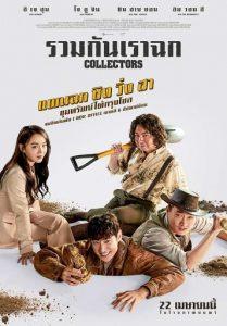 ดูหนังเกาหลี Collectors (2020) รวมกันเราฉก เต็มเรื่องพากย์ไทย