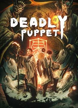 ดูหนังจีน Deadly Puppet (2021) จินกุฉีตัน1 : การฆ่าในเมืองมืด