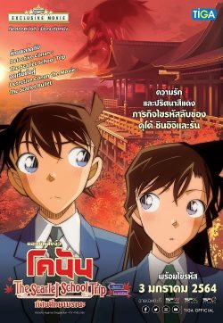 ดูหนัง Detective Conan: Scarlet School Trip (2020) ยอดนักสืบจิ๋วโคนัน:ทัศนศึกษามรณะ