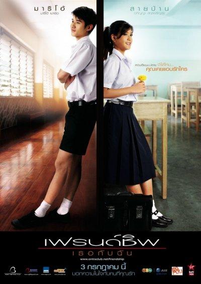 ดูหนัง Friendship (2008) เฟรนด์ชิพ เธอกับฉัน