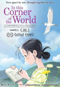ดูหนัง In This Corner of the World (2016) ขอแค่มุมเดียวบนโลกใบนี้ที่ฉันยังยิ้มได้