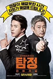 ดูหนังออนไลน์ฟรี The Accidental Detective (Tam jeong deo bigining) (2015) ปริศนาฆาตกร