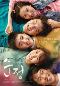 ดูหนังเอเชีย หนังเกาหลี Unforgettable (2016)
