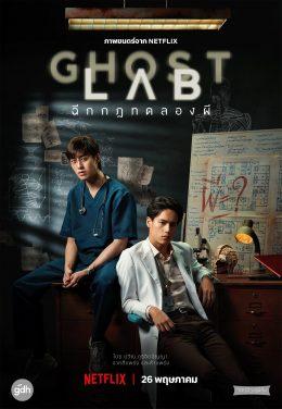 ดูหนังไทย GHOST LAB (2021) ฉีกกฎทดลองผี