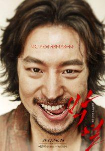 ดูหนังเกาหลี Anarchist from Colony (Park Yeol) (2017) เต็มเรื่อง