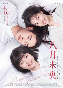 ดูหนัง August Never Ends (2021) เชื่อมหัวใจไว้ด้วยรัก