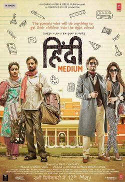 หนังอินเดีย Hindi Medium (2017)