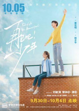 ดูหนังจีน Let Life Be Beautiful (2020) โอบกอดฝัน สู่วันพรุ่งนี้ HD เต็มเรื่อง