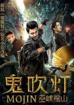 ดูหนัง Mojin Raiders of the Wu Gorge (2019)