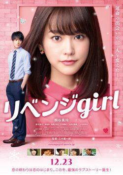 ดูหนังเอเชีย Revenge Girl (2017) รักต้องแค้น