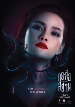 ดูหนังไทย Sisters (2019) กระสือสยาม เต็มเรื่อง