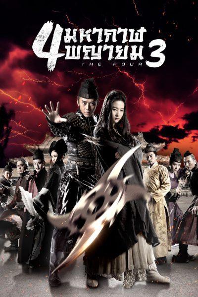 ดูหนังจีน The Four 3 (2014) 4 มหากาฬพญายม 3