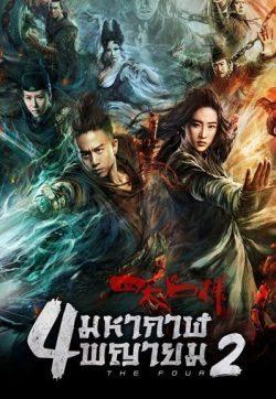 ดูหนัง The Four 2 (2013) 4 มหากาฬพญายม 2