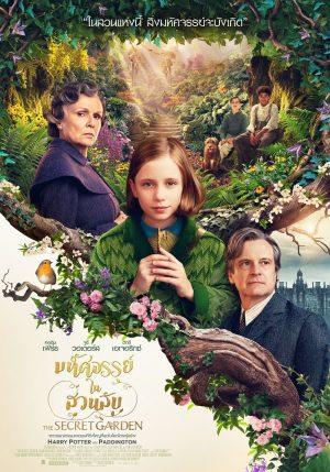 ดูหนัง The Secret Garden (2020) มหัศจรรย์ในสวนลับ