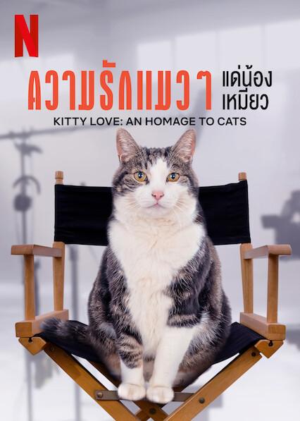 Kitty Love: An Homage to Cats (2021) ความรักแมวๆ แด่น้องเหมียว