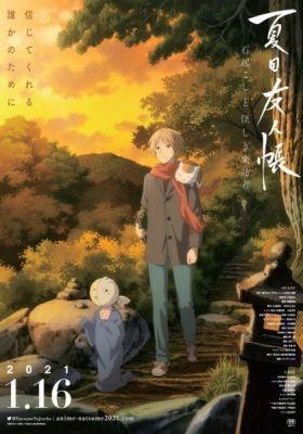 ดูการ์ตูน Natsume Yuujinchou : Ishi Okoshi to Ayashiki Raihousha (2021)